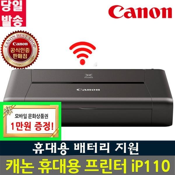 캐논 IP110 잉크 배터리포함 휴대용 컬러프린터 an