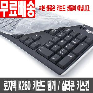 로지텍 K260 키보드 덮개/실리콘 키스킨