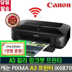 캐논프린터 PIXMA iX6870 잉크포함 A3 컬러프린터 an