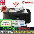 캐논 TR4590 잉크포함 잉크젯복합기 팩스 복합기 an