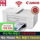 캐논 팩스복합기 TR4595 무선복합기 자동양면인쇄 an