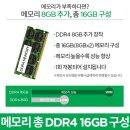 DDR4 8GB 추가(총 16G만들기) (개봉장착)