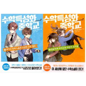 (전2권) 수학특성화중학교 시즌2 1 2 세트 뜨인돌