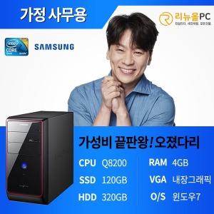 삼성컴퓨터 윈도우정품포함 사무용 가정용 데스크탑
