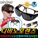 디비노 포렌즈 선글라스 썬글라스 편광 하이테크 3종