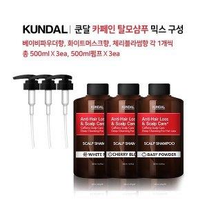 쿤달 카페인 탈모샴푸 베스트향 믹스 500ml 3개