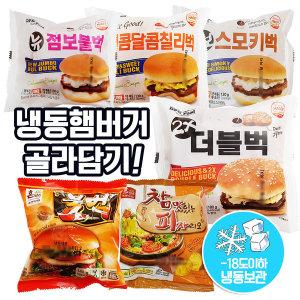냉동 불벅햄버거 1봉/불벅/PC방/매점/숯불바베큐/치킨