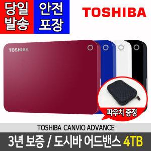 칸비오 어드밴스 4TB 외장하드 레드 / 파우치 증정