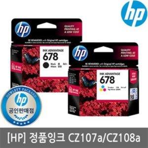 정품 HP678 CZ108AA 컬러/CZ107AA 검정/HP3545/HP2645