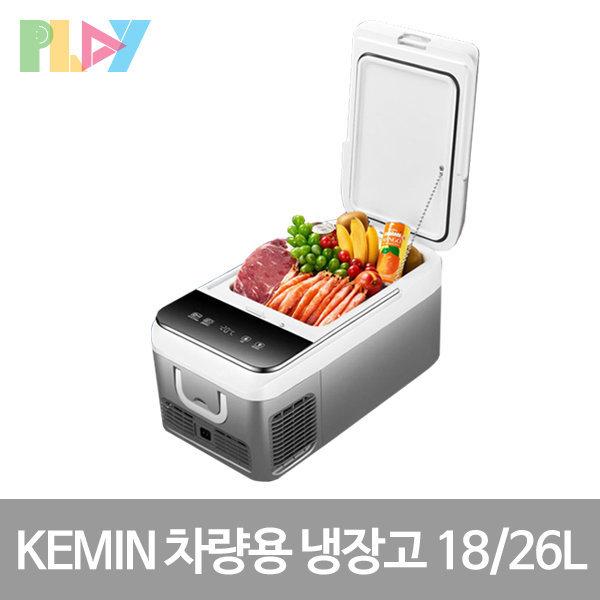 KEMIN 차량용 냉장고 18L 26L