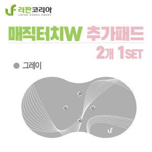 샤오미 러판 매직터치W 리필패드 2개 1세트 그레이