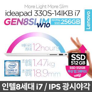 330S-14IKB i7 Gen8 Slim W10 화이트색상 용량UP이벤트