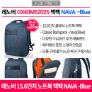 lenovo GX40M52025 Classic Backpack by NAVA -Blue