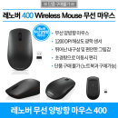 Lenovo GY50R91292 Wireless Mouse 400 Mouse
