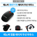 레노버 0B47170 MOUSE Lenovo Wireless Laser Mouse