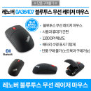 레노버 0A36407 ThinkPad Bluetooth Laser Mouse