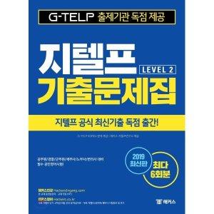 지텔프 Level 2 기출문제집  TELP KOREA 해커스 지텔프연구소