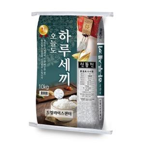 하루세끼쌀((신동진쌀))10kg 단일품종