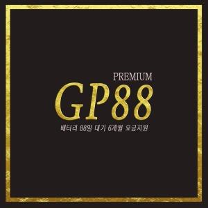 차량용GPS 위치추적기 GP-88 통신요금 6개월 지원