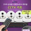 WN417 Coms CCTV 키트3 4채널 패키지(DVR+실내용카메
