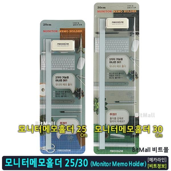 모니터메모홀더 25/30cm 카피홀더 메모판 멀티홀더