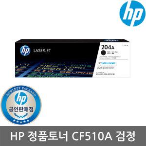 HP No.204A CF510A(정품토너/검정/1 100매/표준용량)