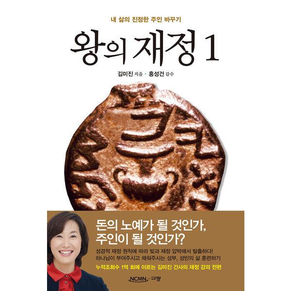 왕의 재정 1  규장   김미진  홍성건  내 삶의 진정한 주인 바꾸기