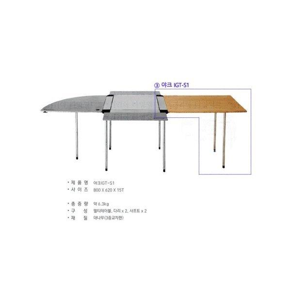 블랙야크 12X 다용도 오토캠핑 테이블 2BYCFX201 야크IGT-S1(갤러리아)