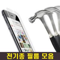 강화유리 액정호보 필름 S9 노트8 아이폰X A5 A7 A8