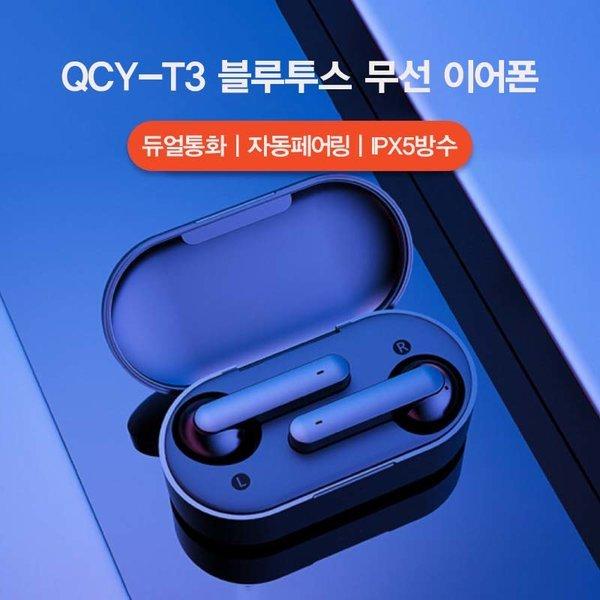QCY-T3 2019 최신형 3세대 블루투스 5.0 무선 이어폰