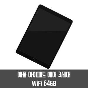 APPLE 아이패드 에어 3세대 WiFi 64GB 그레이 - FC