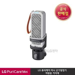 LG 퓨리케어 미니 공기청정기 차량거치대 PCH9MBA