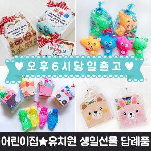 어린이집 생일선물 어린이날 단체 과자 유치원 답례품