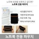 노트북 전용 파우치 _Y540(단품구매불가)