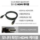 HDMI케이블