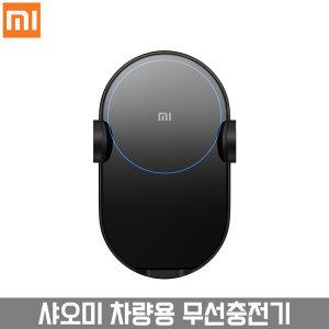 샤오미 차량용 무선충전기/ 20W 무선퀵차지/ 무빙센서