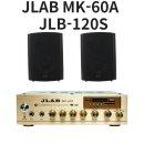 JLAB MK-60A 고출력 매장앰프 스피커 세트