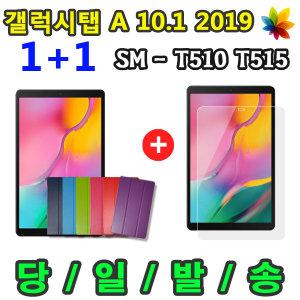 갤럭시탭A 10.1 2019 SM-T510 SM-T515 케이스+유리