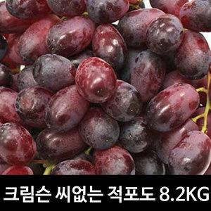 크림슨 시들리스 적포도 껍질째먹는 포도 8.2KG