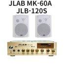 JLAB MK-60A 고출력 매장앰프 JLB 120S 스피커 세트