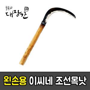 숲속의 대장간 이씨네 조선목낫 왼손용 /농기구/원예