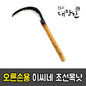 숲속의 대장간 이씨네 조선목낫 오른손용 농기구/원예