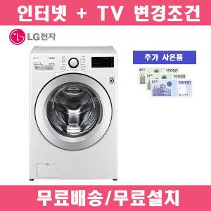 LG 트롬 드럼세탁기 18kg F18WDSU 인터넷+TV 가입조건
