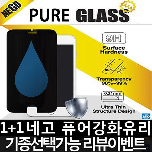 네고 퓨어  강화유리 액정보호 아이폰8 0.29mm