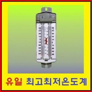 유일 최고온도계/최저온도계