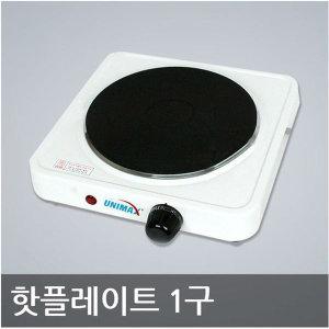 유니맥스 핫플레이트 UHP-1590 전기레인지 인덕션 1구