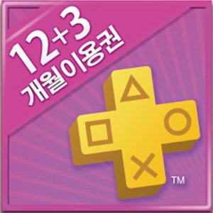 PSN 12개월+3개월 이용권 /PSN 플러스 /문자발송/행사