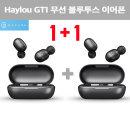 Haylou GT1블루투스5.0 무선 이어폰 / 3개월AS 1+1상품