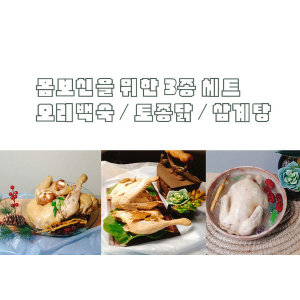 통오리 토종닭 삼계 /오리2.6k 토종닭1.8k 삼계650g4수