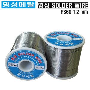 명성메탈 일반실납 RS60-1.2mm 유연실납 땜납 SOLDER